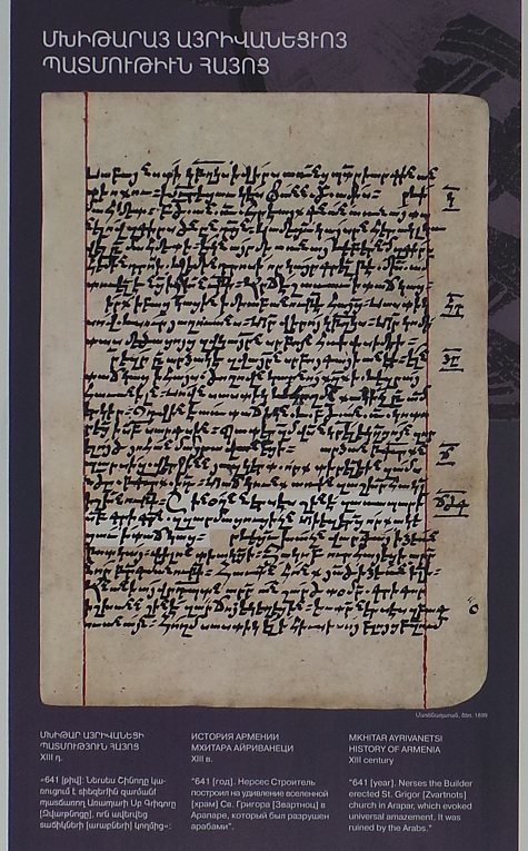"""MKHITAR AYRIVANETSI HISTORY OF ARMENIA XIII century """"641 [year]. Nerses the Builder erected St. Grigor [Zvartnots] church in Arapar, which evoked universal amazement. !t was ruined by the Arabs."""""""