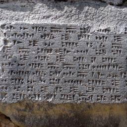 Iscrizione cuneiforme di EREBUNI