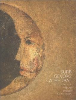 surb-gevorg-cathedral