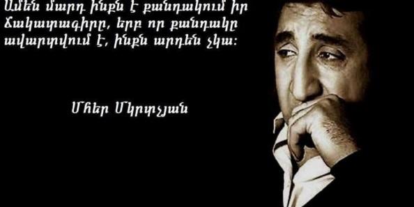 Mher Frunzik Mkrtchyan